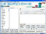 石青建站养站大师 asp版 1.5.7