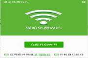 猫哈免费WiFi 1.0.8.4 官方版