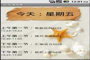 永中Office 2013 专业版 (试用版) For RPM(64bit) 6.1-0441