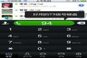 通通免费电话 For Symbian 1.0