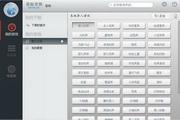蓝蚁音效2015 2.52  官方正式版