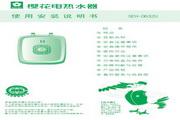 樱花SEH-0632U小厨宝电热水器使用安装说明书