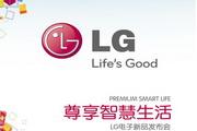 LG电子新品产品发布会工作证设计模板