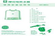 樱花SEH-0651U小厨宝电热水器使用安装说明书