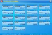 考无忧全国职称计算机模拟考试系统 W..