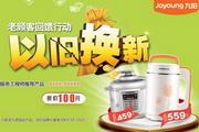 九阳豆浆机以旧换新活动海报