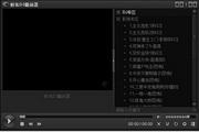 蚁讯传媒播放器 14.06.27