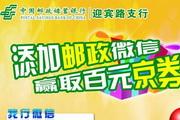 中国邮政微信活动海报源文件