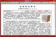 康熙字典在线版 2.0
