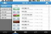 QQ通讯录 For WinPhone 10.1.1.0