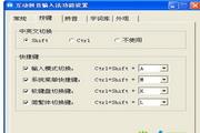 互动输入法 1.0.0.17