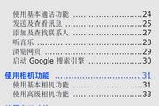 三星Samsung S7220手机使用说明书