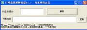 77网盘资源解析器