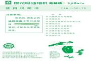 樱花SCR-3671G型中式吸油烟机使用说明书