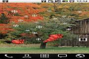 秋天的童话动态壁纸 For Android
