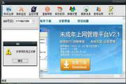 远志未成年上网行为管理软件