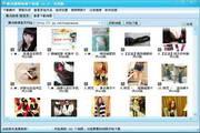 腾讯微博相册图片下载器