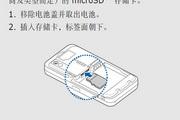三星GT-S5233S手机使用说明书