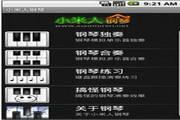 小米人钢琴 For Android 1.2