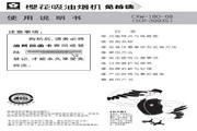樱花SCR-3993S型欧式吸油烟机使用说明书