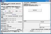 SY自动网络投票软件