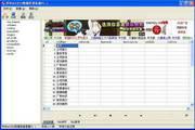 华华ACCESS数据库查看器 1.3
