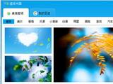壁纸中国 1.2.0.2