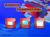 手机抢答器软件网络版 1.0