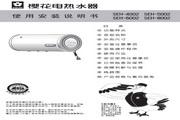 樱花SEH-6002电热水器使用安装说明书