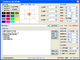 桌面滚动字幕[网络版] 5.0