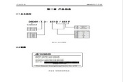 大元DR300-T3-045P变频器说明书