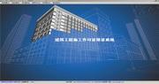 建筑工程施工许可证管理软件