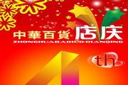 中华百货店庆4周年吊旗模板