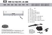 樱花SEH-6012T电热水器使用安装说明书
