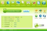 绿网蛙蛙-家庭上网行为管理在线软件 2.1
