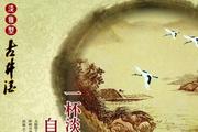古井贡酒宣传广告海报