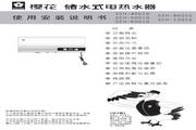 樱花SEH-5001G储水式电热水器使用安装说明书