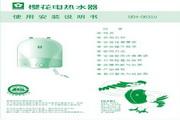 樱花SEH-0631U小厨宝电热水器使用安装说明书