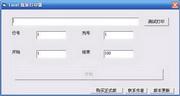 Excel批量打印器 1.0