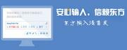 东方输入法 2.3.11.03102