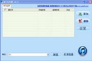 MP3合并器 9.0
