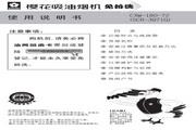 樱花SCR-3971G型欧式吸油烟机使用说明书