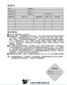 小天鹅TB30-Q8(C)洗衣机使用说明书