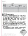 小天鹅TB60-V1059H洗衣机使用说明书