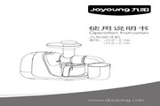 九阳JYZ-E18榨汁机使用说明书