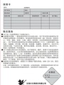 小天鹅TBTB73-1068G(H)洗衣机使用说明书