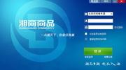 湖南湘商商品行情分析系统 2.2.0.0