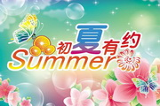 初夏有约清新夏天海报