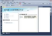 通用嵌入式系统测试平台 试用版