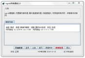 ngrok网络通版 1.1.2